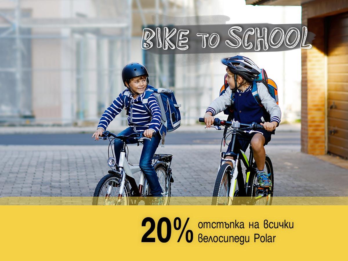 промоция на велосипеди Polar